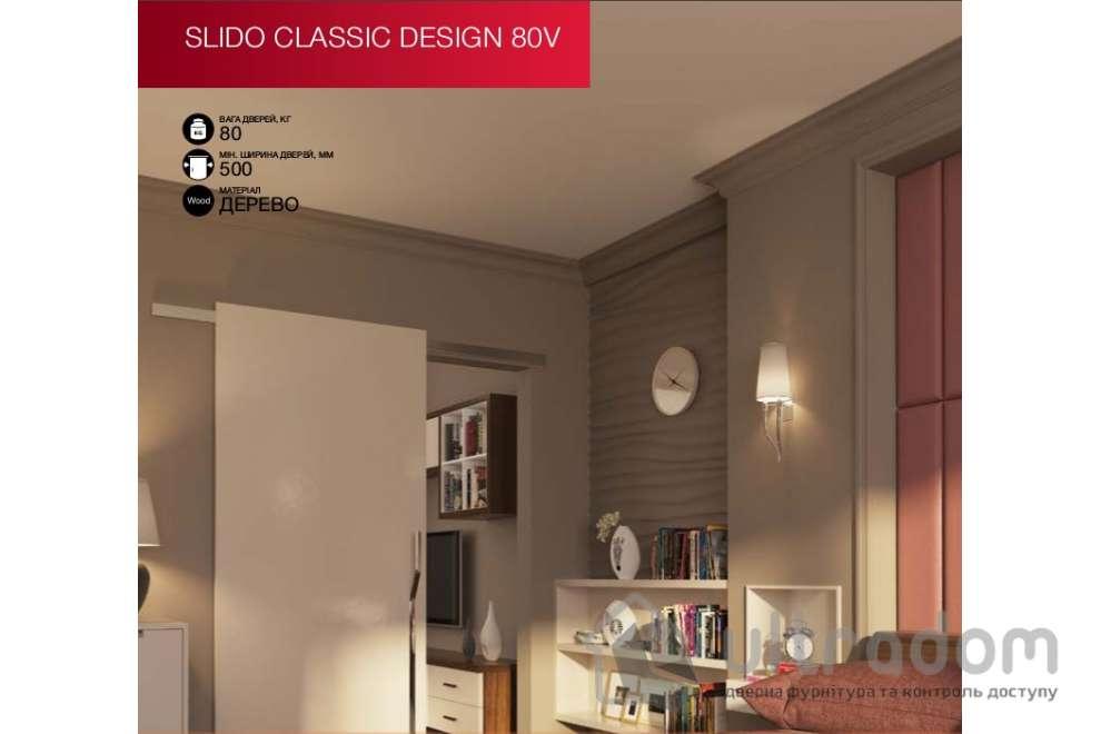 HAFELE дизайнерская раздвижная система Slido Classic Design 80V