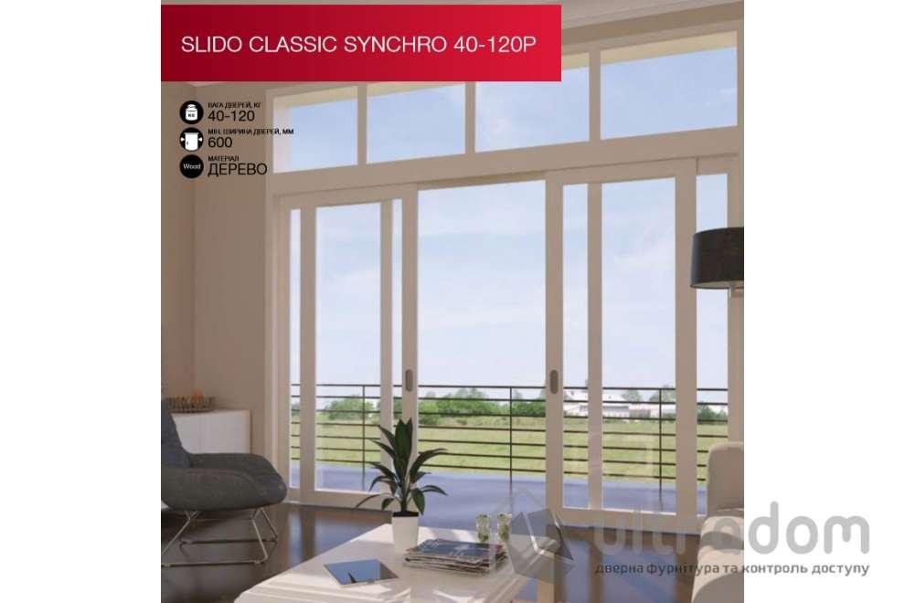 HAFELE раздвижная синхронная система Slido Classic Synchro 40-120 P
