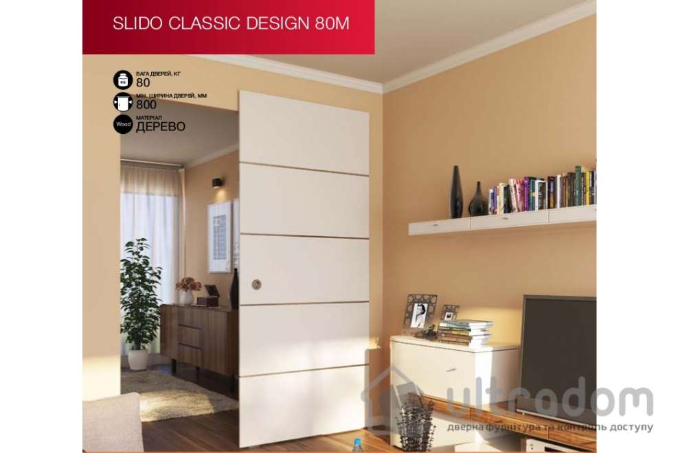 HAFELE раздвижная система со скрытой фурнитурой Slido Classic Design  80M
