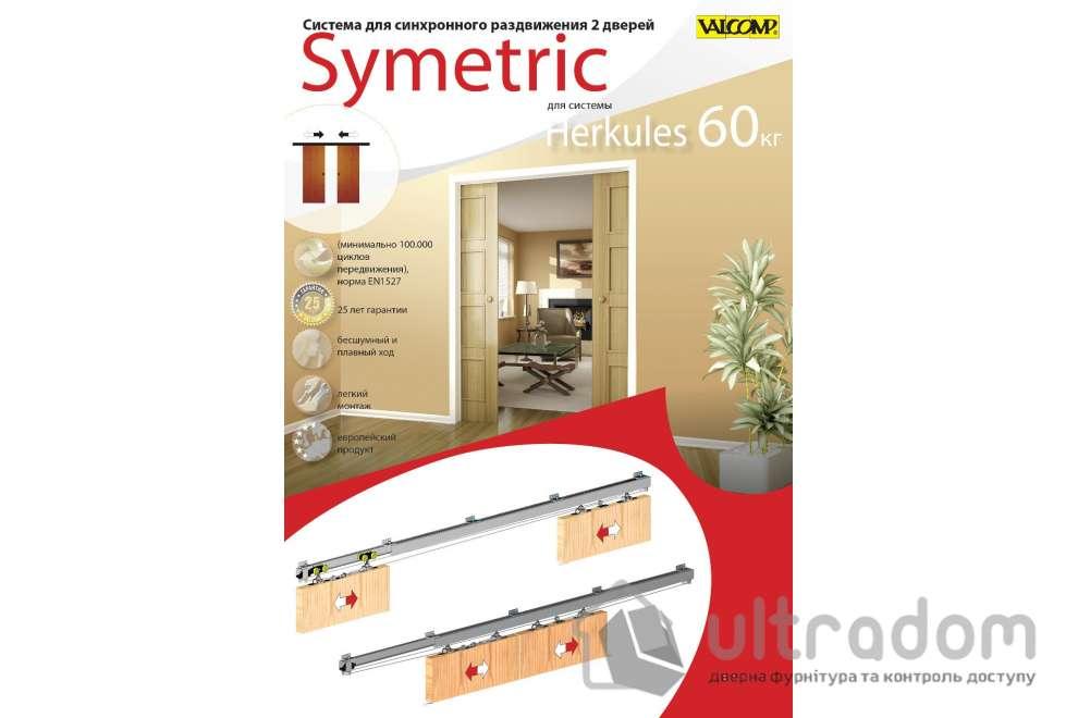 Система Valcomp SYMETRIC для двойных систем Herkules 60, 120